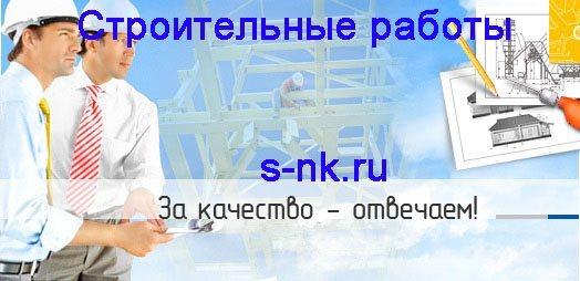 Строительство Ставрополь. Строительные работы Ставрополь